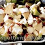 Уолдорфский (Вальдорф) салат из яблок и грецких орехов
